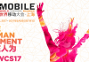 MCW Shanghai 2017